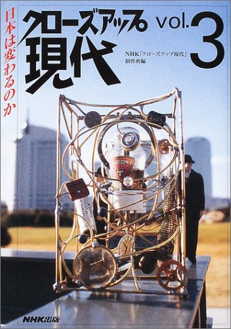 """Today's Close-up Japan change? (2001) ISBN: 4140806389: NHK """"Today's Close-up"""""""