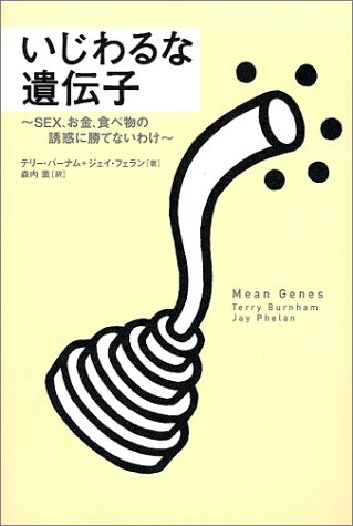 9784140806609: The reason not win the temptation mean gene-SEX, money, food (2002) ISBN: 4140806605 [Japanese Import]