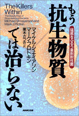 9784140807736: Drug-resistant bacteria raging - that can not be cured with antibiotics is more (2003) ISBN: 4140807733 [Japanese Import]