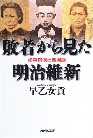 9784140808214: Haisha Kara Mita Meiji Ishin: Matsudaira Katamori To Shinsengumi