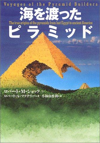 9784140808597: Pyramid across the sea (2004) ISBN: 4140808594 [Japanese Import]