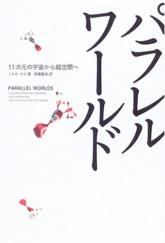 9784140810866: To hyperspace from space of dimension parallel world -11 (2006) ISBN: 4140810866 [Japanese Import]