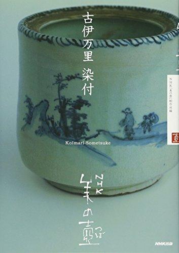 9784140811313: Imari Porcelain Designs (Nhk Beauty of Vases) [Hardcover]