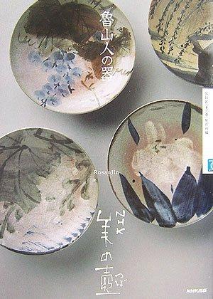 Rosanjin no utsuwa: Nihon Hōsō Kyōkai.