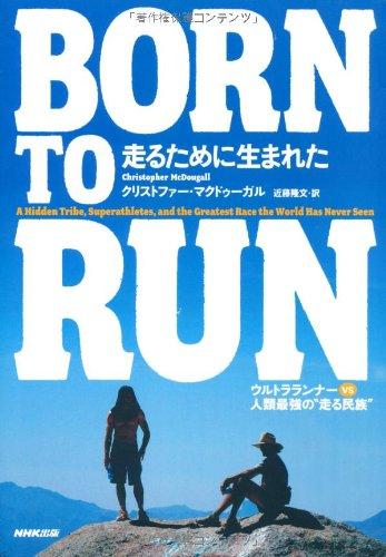9784140814147: Born to Run (Japanese Edition)