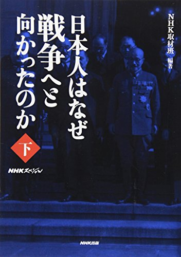 Why went to war under the Japanese NHK Special (NHK Special) (2011) ISBN: 4140814640 [Japanese ...