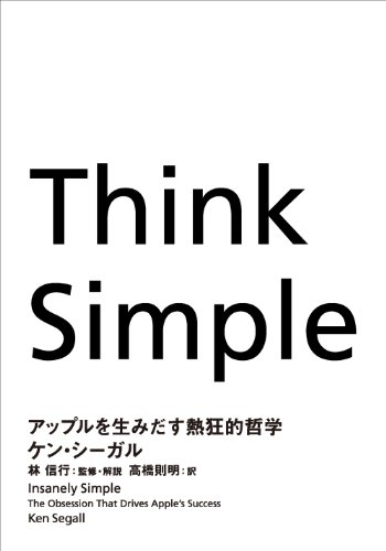 9784140815458: Insanely Simple: The Obsession That Drives Apple's Success (Japanese Edition)