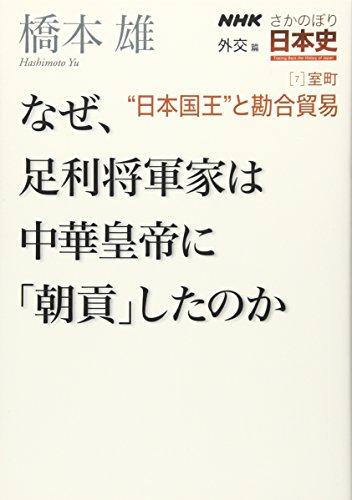 """9784140815670: Muromachi """"Nihon kokuō"""" to kangō bōeki : naze, Ashikaga Shōgunke wa Chūka kōtei ni """"chōkō"""" shita no ka"""