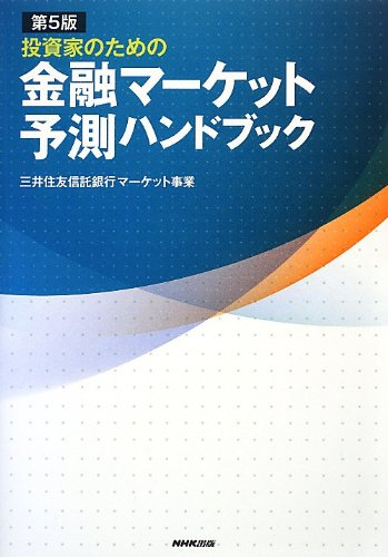 9784140815984: Financial markets forecast Handbook for the fifth edition investors (2013) ISBN: 4140815981 [Japanese Import]