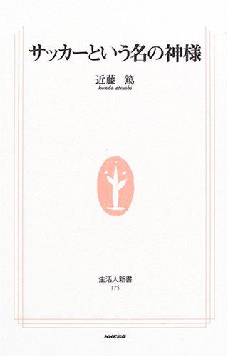 God named Soccer (living people Shinsho) (2006) ISBN: 4140881755 [Japanese Import]: Japan ...