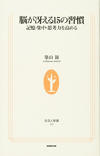 9784140882023: No ga saeru 15 no shukan: Kioku, shuchu, shikoryoku o takameru
