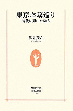 Tokyo grave Tour - 50 people who won the time (living people Shinsho) (2008) ISBN: 4140882433 [...
