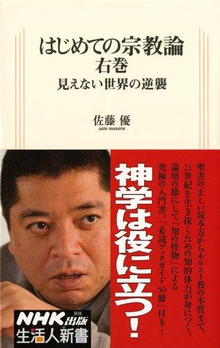 9784140883082: Hajimete No Shūkyōron