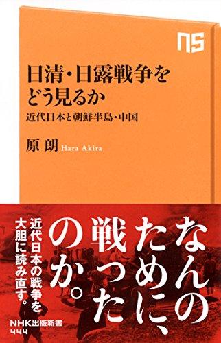 Nisshin nichiro senso o do miruka : Akira Hara