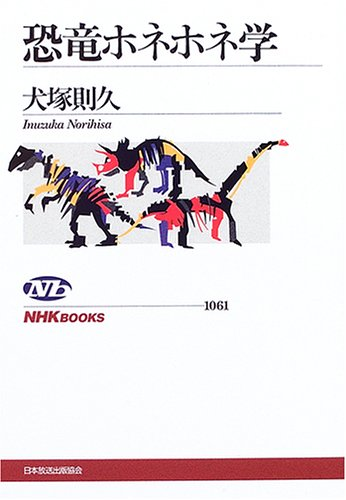 Honehone dinosaur science (NHK Books) (2006) ISBN: 4140910615 [Japanese Import]: Japan Broadcasting...