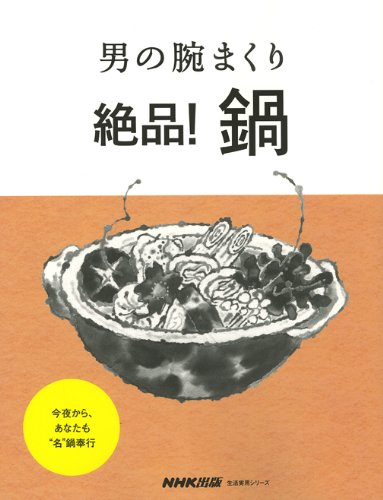 9784141870531: ! Udemakuri exquisite pot of man - from tonight, magistrate pot