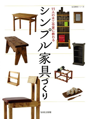 9784141870838: Simple furniture making that taught woodworking writer of 11 people ( life practical series )