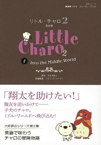 """Ritoru charo = Little Charo : NHK rajio sutoÌ""""riÌ"""" bukku : Kanzenban. 2(1), Into the Middle..."""