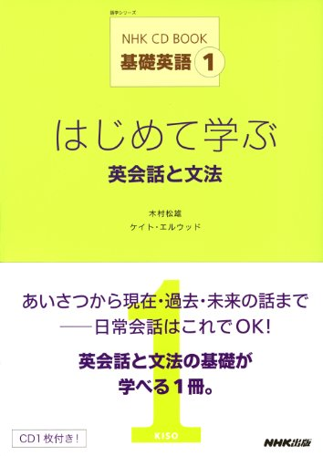 NHK CD BOOK basic English 1 for
