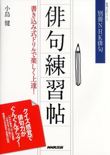 Haiku renshucho: Kakikomishiki doriru de tanoshiku jotatsu.