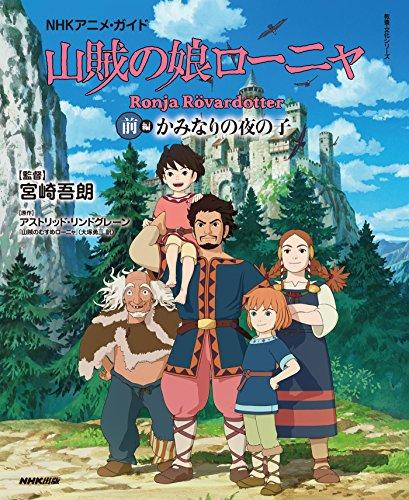 9784144072048: Sanzoku no musume ronya. 1 (Kaminari no yoru no ko).