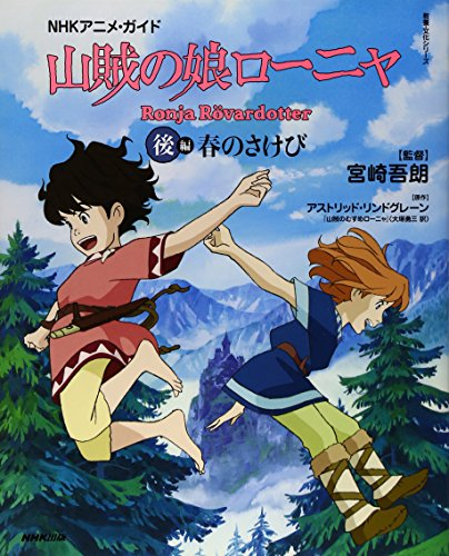 9784144072055: NHKアニメ・ガイド 山賊の娘ローニャ 後編―春のさけび (教養・文化シリーズ)