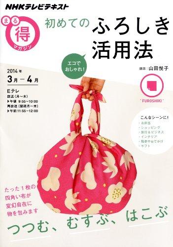 9784148272178: Eko de oshare hajimete no furoshiki katsuyoho.