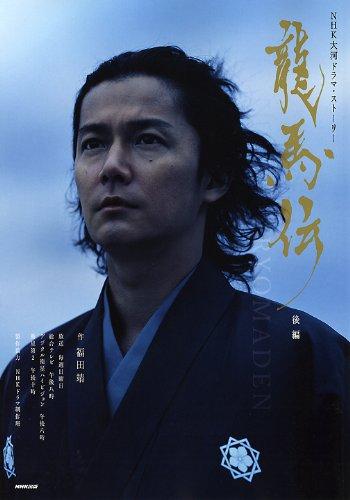 9784149233543: Ryōma Den: 2