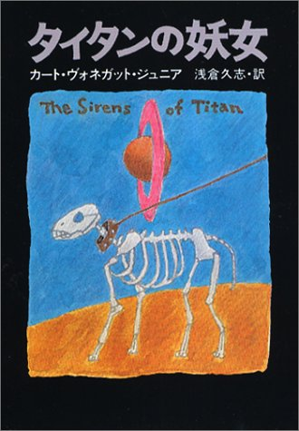 The Sirens of Titan [In Japanese Language]: Jr. Kurt Vonnegut