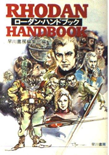 9784150110659: ローダン・ハンドブック (ハヤカワ文庫 SF (1065))