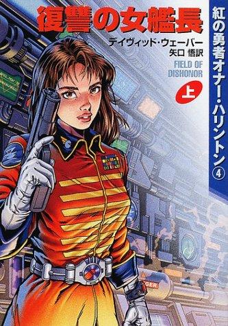 9784150113629: 復讐の女艦長〈上〉―紅の勇者オナー・ハリントン〈4〉 (ハヤカワ文庫SF)
