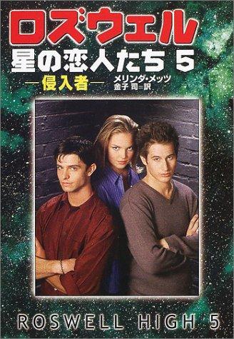9784150113827: ロズウェル 星の恋人たち〈5〉侵入者 (ハヤカワ文庫SF)