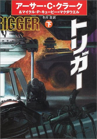 9784150113841: The Trigger (Volume 2) [Japanese Edition]