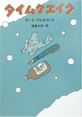 Taimukueiku [Timequake, in Japanese]: Vonnegut, Kurt