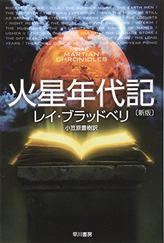 9784150117641: The Martian Chronicles [In Japanese]