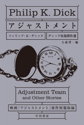 Adjustment Team and Other Stories (Japanese Edition): Dick, Philip K.