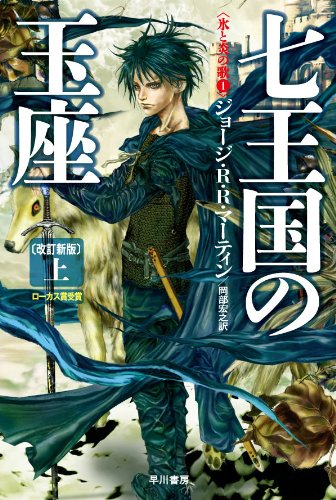 9784150118440: A Game of Thrones (A Song of Ice and Fire, Book 1) Part 1 (Japanese Edition)