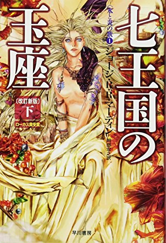 9784150118457: A Game of Thrones (A Song of Ice and Fire, Book 1) Part 2 (Japanese Edition)