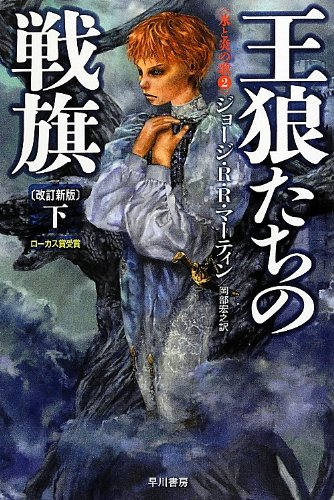9784150118594: A Clash of Kings -A Song of Ice and Fire, Book 2- Part 2 (Japanese Edition)