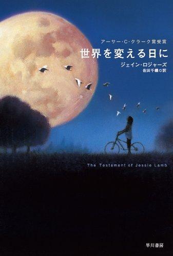 9784150119096: 世界を変える日に (ハヤカワ文庫 SF ロ)