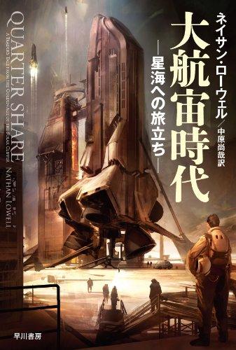 9784150119546: 大航宙時代: 星海への旅立ち (ハヤカワ文庫 SF ロ 9-1)