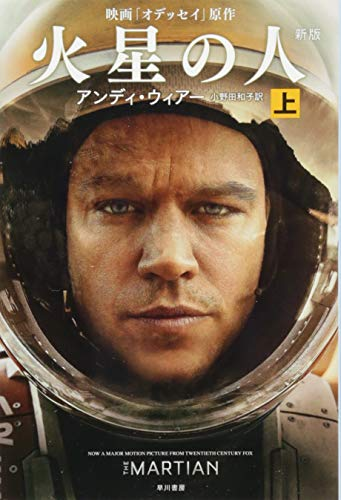 9784150120436: The Martian (Japanese Edition)