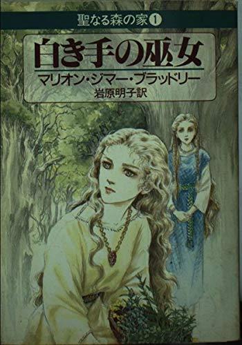9784150202002: 白き手の巫女 (ハヤカワ文庫FT―聖なる森の家)