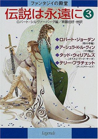9784150202828: 伝説は永遠に―ファンタジイの殿堂〈3〉 (ハヤカワ文庫FT)