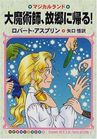 9784150202873: Sweet M.Y.T.H. - Tery of Life = Daimajutsushi kokyo ni kaeru [Japanese Edition]