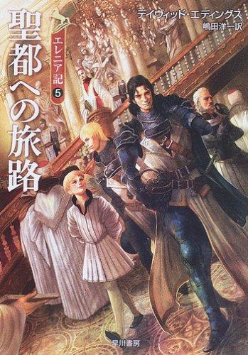 9784150204280: Seito eno tabiji [Japanese Edition]