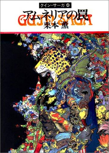9784150303815: Amnelian Artifice -Guin Saga [Japanese Edition]