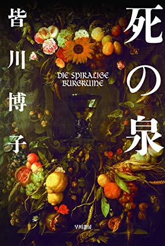 9784150306625: 死の泉 (ハヤカワ文庫JA)