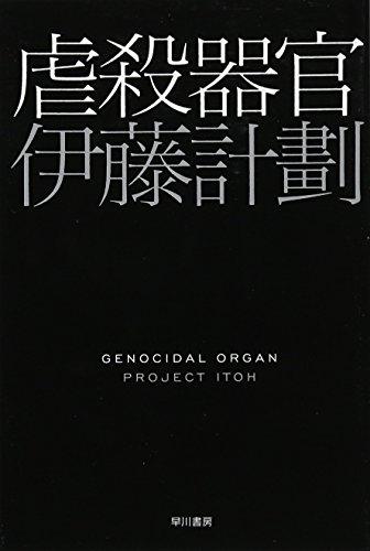 9784150309848: Genocidal Organ [Japanese Edition]