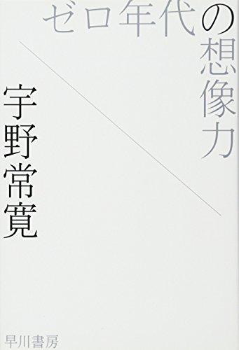 9784150310479: Zeronendai no sōzōryoku